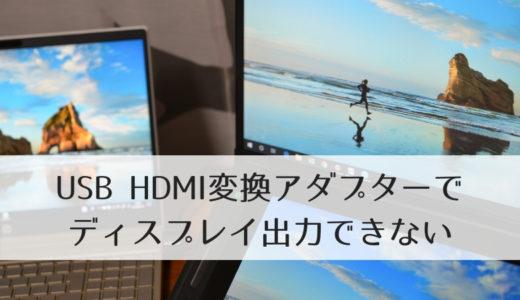 USB HDMI変換アダプターでディスプレイ出力できない