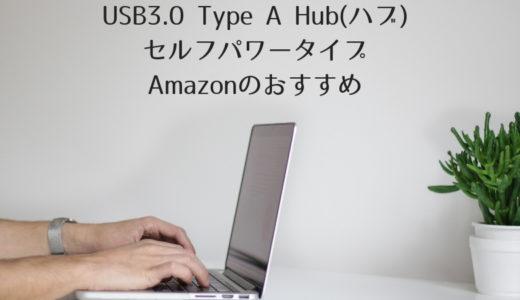 USB3.0 Type A Hub(ハブ)セルフパワータイプAmazonのおすすめ