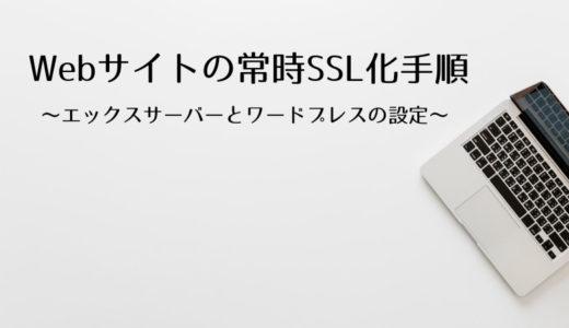 Webサイトの常時SSL化手順~エックスサーバーとワードプレスの設定~