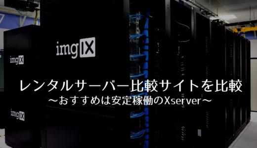 レンタルサーバー比較サイトを比較~おすすめは安定稼働のエックスサーバー~