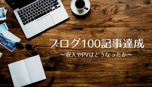 ブログ100記事達成~収入、収益、PV、アクセスはどうなったか~