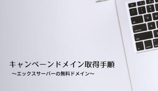 キャンペーンドメインの取得手順~エックスサーバーの無料ドメイン~