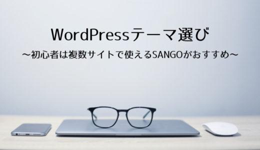 ワードプレステーマテンプレート選び~初心者は複数サイトで使えるSANGOがおすすめ~