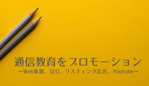 通信教育をプロモーションする~Webによる集客、SEO、リスティング広告、Youtube~