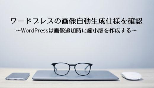 ワードプレスの画像自動生成仕様を確認~WordPressは画像追加時に縮小版を作成する~