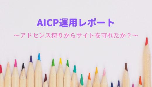 AICP運用レポート その1~アドセンス狩りからサイトを守れたか?~