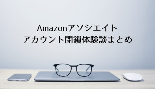 Amazonアソシエイトアカウント閉鎖体験談まとめ