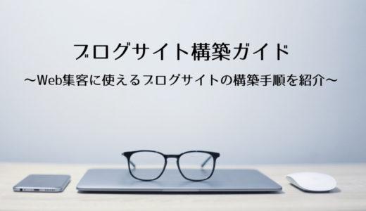 ブログサイト構築ガイド~Web集客に使えるブログサイトの構築手順を紹介~