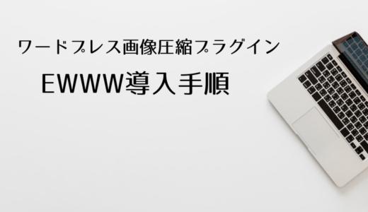 ワードプレス画像圧縮プラグインEWWW導入手順