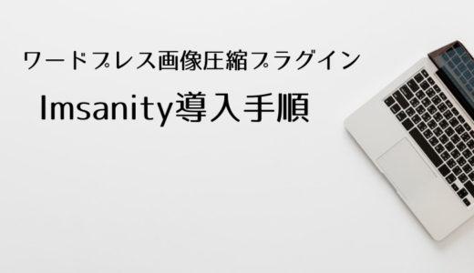ワードプレス画像圧縮プラグインImsanity導入手順