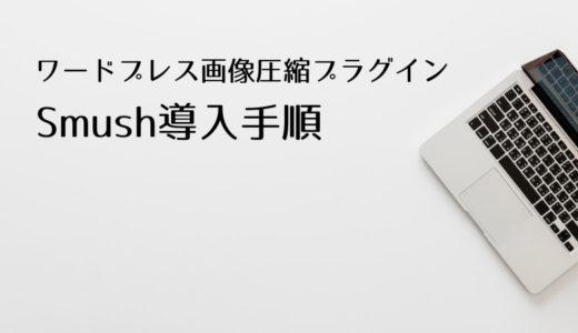 ワードプレス画像圧縮プラグインSmush導入手順