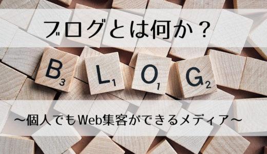 ブログとは何か?~個人でもWeb集客ができるメディア~