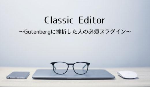 Classic Editor~Gutenbergに挫折した人の必須プラグイン~