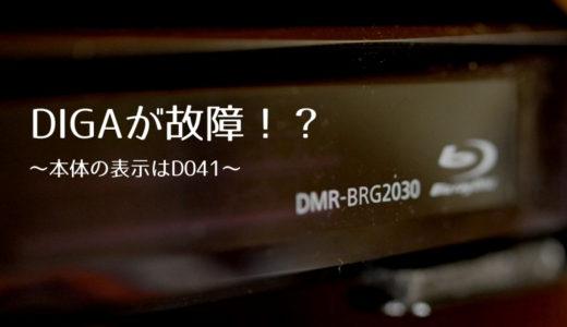 DIGAが故障!?~表示はD011、D021、D041、D061、D081、D051、D071、D091~