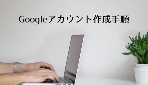 Googleアカウント作成手順~複数アカウントを利用シーンに合わせて活用する~