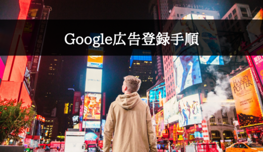 Google広告登録手順