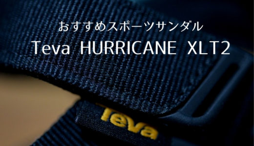 スポーツサンダルおすすめ Teva ハリケーン XLT2~夏前に安く購入したい人気サンダル~