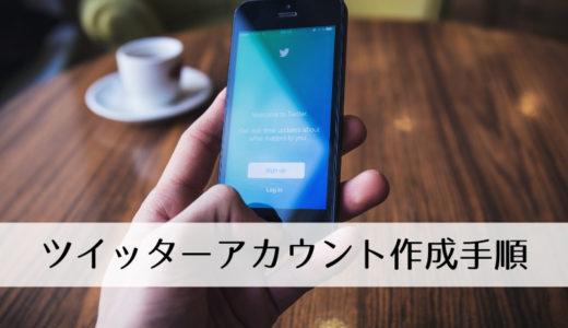 ツイッターアカウント作成手順~デフォルトで個人情報が漏洩する危険な仕様に注意~