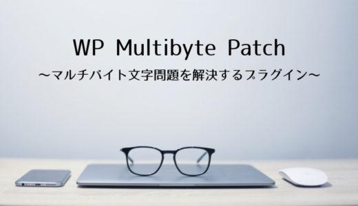 WP Multibyte Patch~マルチバイト文字問題を解決するプラグイン~