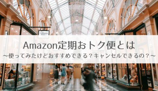 Amazon定期おトク便とは~使ってみたけどおすすめできる?キャンセルできるの?~