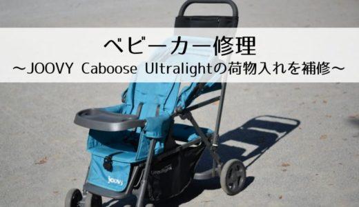 ベビーカー修理~JOOVY Caboose Ultralightの荷物入れを補修~