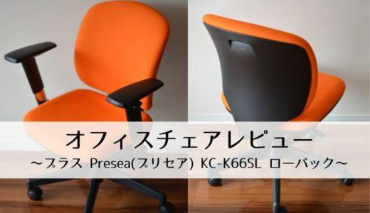 オフィスチェアレビュー~プラス Presea(プリセア) KC-K66SL ローバック~