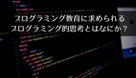 プログラミング教育に求められるプログラミング的思考とはなにか?