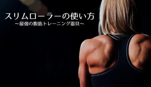 スリムローラーの使い方~最強の腹筋トレーニング器具~