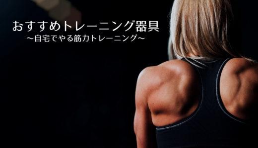トレーニング器具のおすすめ~自宅でやる筋力トレーニング~