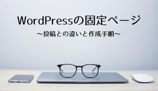 WordPressの固定ページ~投稿との違いと初心者向けの作成手順~
