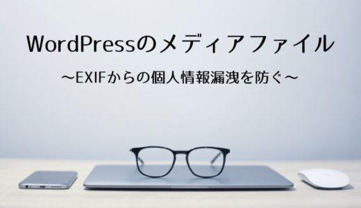 WordPressのメディアファイルについて~EXIFからの個人情報漏洩を防ぐ~