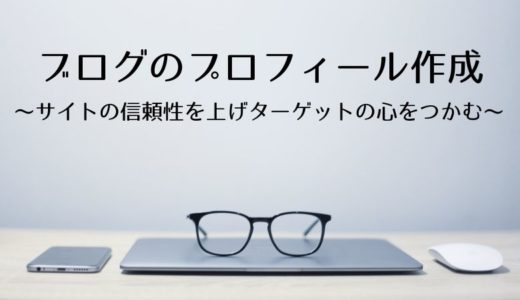 ブログのプロフィール作成~サイトの信頼性を上げターゲットの心をつかむ~