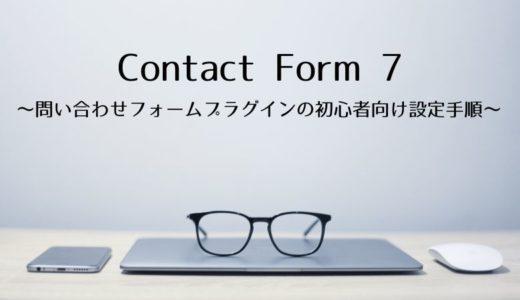 Contact Form 7~問い合わせフォームプラグインの初心者向け設定手順~