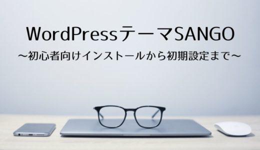 WordPressテーマSANGO~初心者向けインストールから初期設定まで~