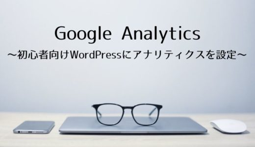 Google Analytics~初心者向けWordPressにアナリティクスを設定~