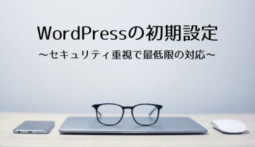 WordPressの初期設定~セキュリティ重視で最低限の対応~