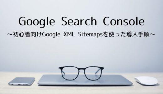 Google Search Console~初心者向けGoogle XML Sitemapsを使った導入手順~