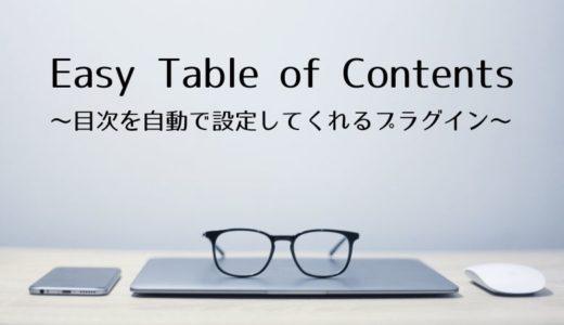 Easy Table of Contents~目次を自動で設定してくれるプラグイン~