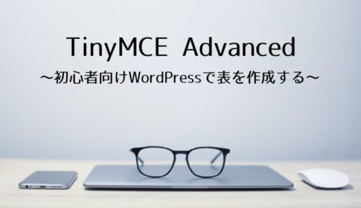TinyMCE Advanced~初心者向けWordPressで表を作成する~