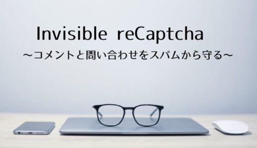 Invisible reCaptcha for WordPress~コメントと問い合わせをスパムから守るプラグイン~