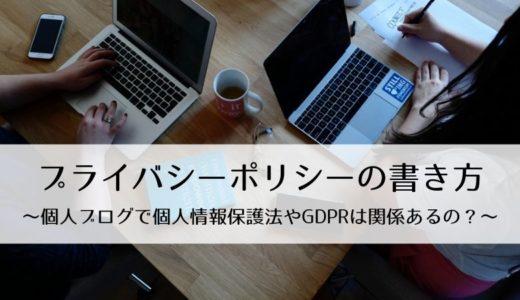 プライバシーポリシーの書き方~個人ブログで個人情報保護法やGDPRは関係あるの?~