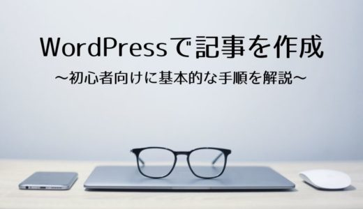 WordPressで記事を作成~初心者向けに基本的な手順を解説~