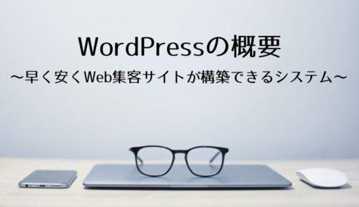 WordPressの概要~早く安くWeb集客サイトが構築できるシステム~