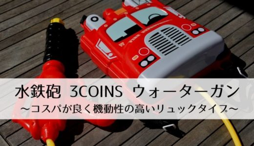 水鉄砲 3COINS ウォーターガン~コスパが良く機動性の高いリュックタイプ~