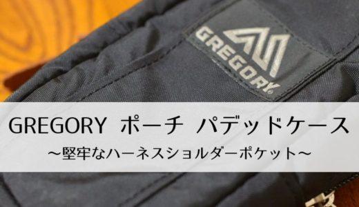 GREGORY グレゴリー ポーチ パデッドケースM~堅牢なハーネスショルダーポケット~