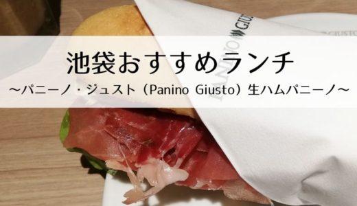 池袋おすすめランチ~パニーノ・ジュスト(Panino Giusto)生ハムパニーノ~