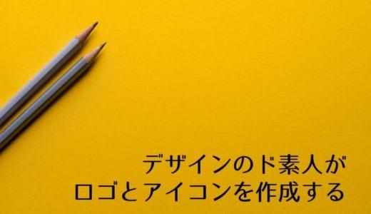 デザインのド素人がタイトルロゴとサイトアイコンを作成する