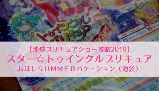 【池袋プリキュアショー攻略2019】スター☆トゥインクルプリキュア おほしSUMMERバケーション(池袋)
