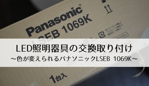 LED照明器具の交換取り付け~色が変えられるパナソニックLSEB 1069K~