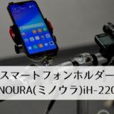 【製品レビュー】スマートフォンホルダーMINOURA(ミノウラ)iH-220-S & SGS-300S